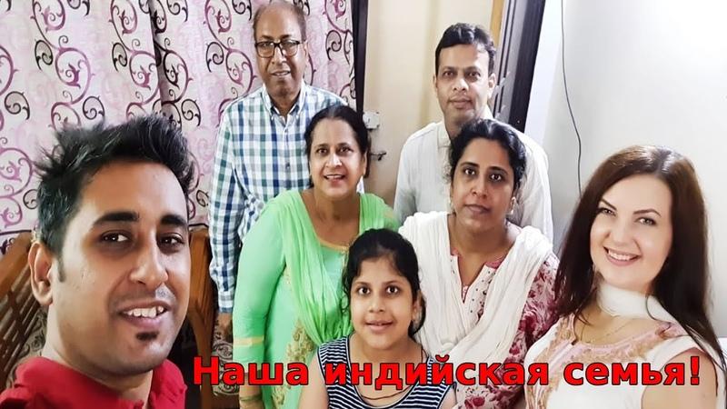 Дорога в Агру Встреча с семьей Аамира и празднование Курбан Байрама в Индии
