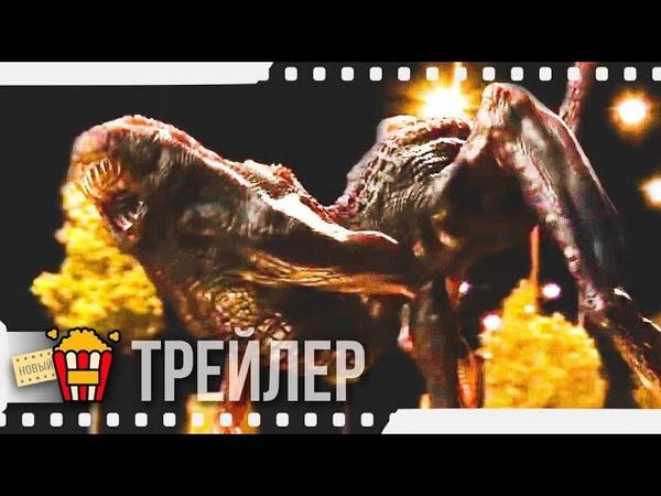 ЧУЖИЕ Русский трейлер 2020 Джолин Андерсон Стэф Доусон Talina Naviede Гарри Гринвуд