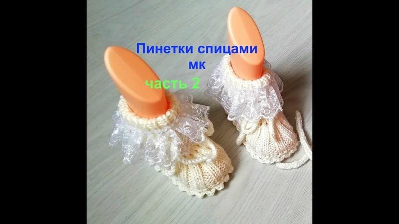 Nika vyazet Пинетки на двух спицах Часть 2