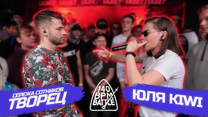 140 BPM BATTLE СЕРЕЖА СОТНИКОВ ТВОРЕЦ X ЮЛЯ KIWI