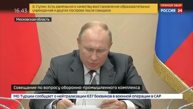 Путин читает по бумажке про финансовые проблемы оборонки. Колоссальный долг возник как раз когда Путин «поднимали ВПК с колен»