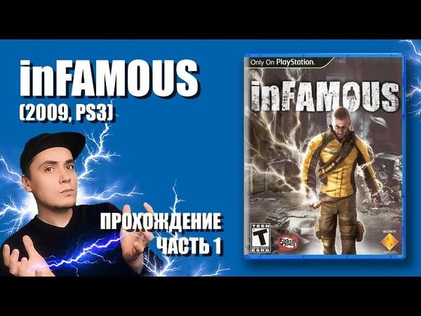InFAMOUS Дурная репутация (2009, PS3) прохождение на русском. [Часть 1]