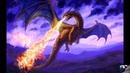 Драконы огнедышащие были и есть