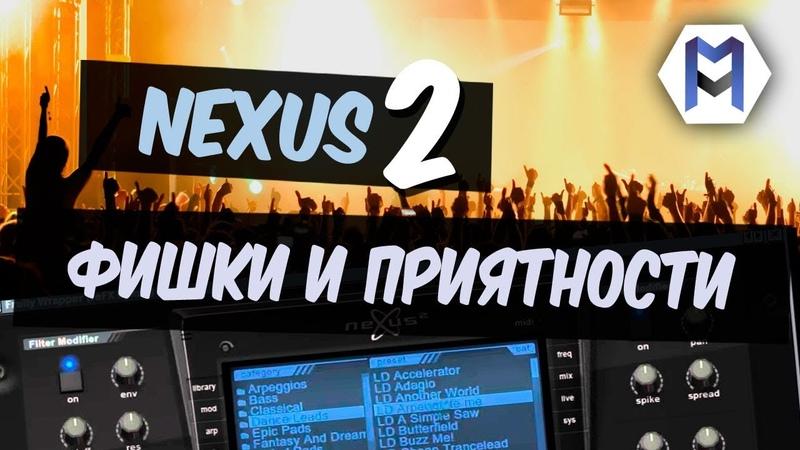 Обзор Nexus 2 Фишки и Приятности