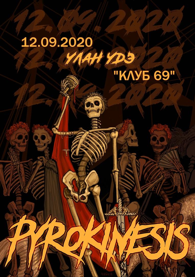 Афиша Улан-Удэ PYROKINESIS / 12.09 - Улан-Удэ