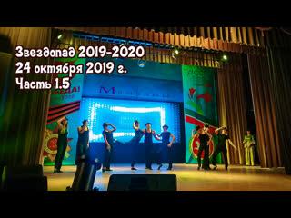 Звездопад 2019-2020, Мамадыш, . Часть 1.5 Хореография