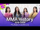 BTS 녀시대까지 50곡 모아듣기   MMA History 2018-2009   K-pop Mashup   MUSIC CIRCLE   뮤직써클   Weeekly