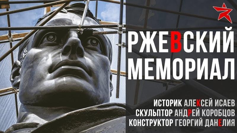 Ржевский мемориал история конструкция скульптура