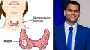 Щитовидка придёт в норму избавитесь от узлов киста на Щитовидной железе