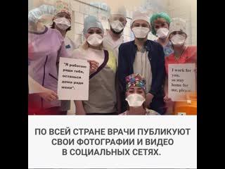 Российские врачи присоединились к мировому флэшмобу против коронавируса