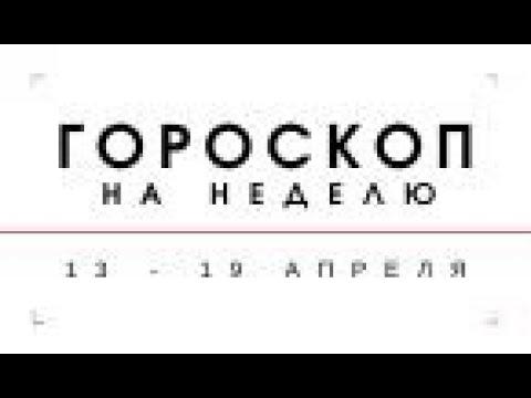 ТАРО Гороскоп для ВСЕХ знаков зодиака Гороскоп 13 19 апреля