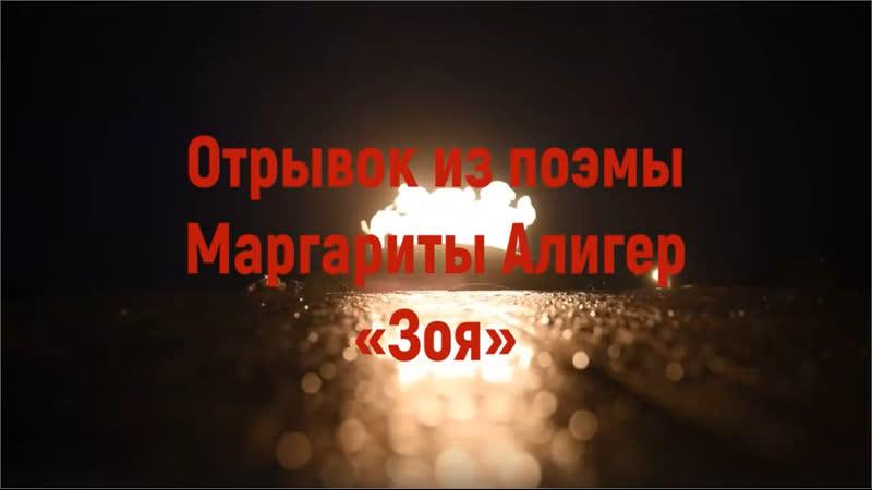 Акция Поэма о войне Отрывок из поэмы М Алигер