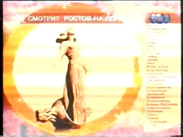 Послерекламная заставка ТНТ нас смотрит Ростов-на-Дону (2001-2002)