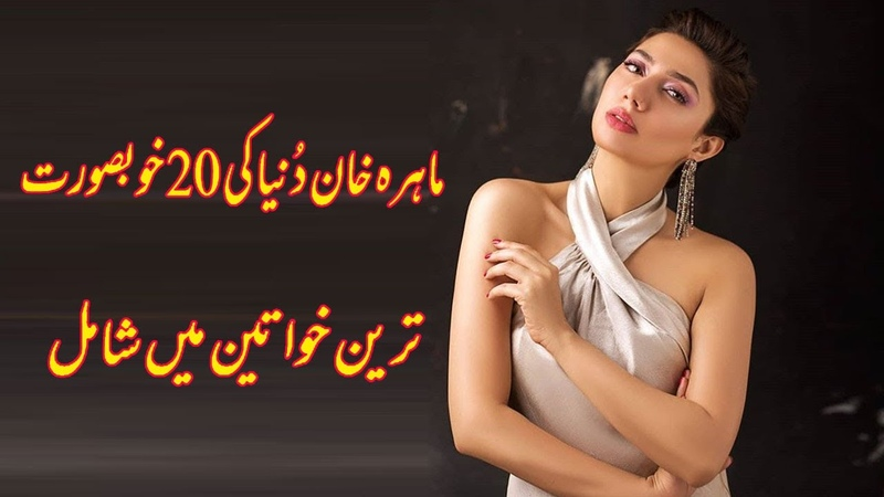 Mahira khan in the list of 52 beautiful girls in the world CeleBornia