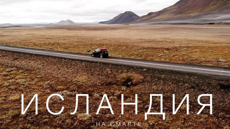 Исландия на автомобиле. Большой выпуск.