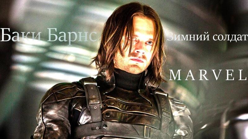 Баки Барнс Зимний солдат