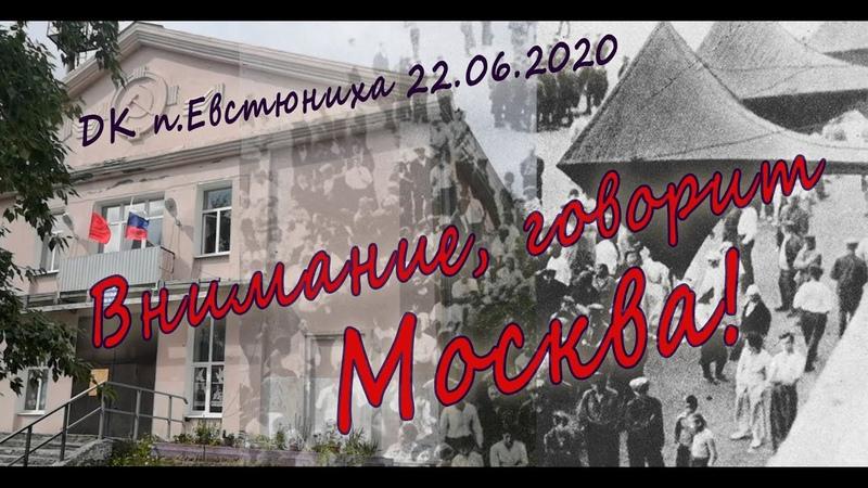 Внимание говорит Москва