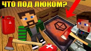 ЧТО КАПИТАН ТИТАНИКА ПРЯЧЕТ ПОД ЛЮКОМ? - ЗОМБИ АПОКАЛИПСИС В МАЙНКРАФТ [ЧАСТЬ 6] - Minecraft сериал