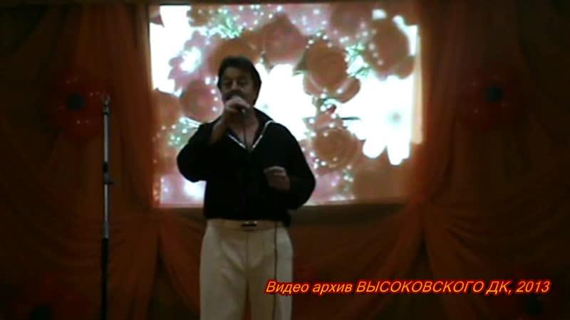 Николай ОСИНКИН - Выпьем за любовь! (Высоковский ДК, 2013)