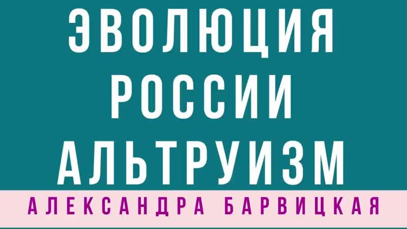 ПУТЬ СПАСАТЕЛЯ БУДУЩЕЕ РОССИИ КУДА И КАК ИДЁТ РОССИЯ Александра Барвицкая
