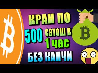 FREEBITCOIN КАПЧА 800 сатош в 1ч настроить БЕЗ ВЛОЖЕНИЙ 2020. ФРИБИТКОИН убрать КАПЧА. bitcoin bonus