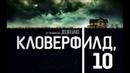 Кловерфилд 10 2016 - Русский Трейлер Смотреть Онлайн