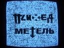Психея feat. Метель - «Здесьисейчанск / Зомбия»
