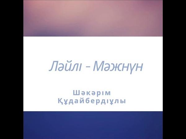 Шәкәрім Құдайбердіұлы - Ләйлі - Мәжнүн (Аудиокітап)
