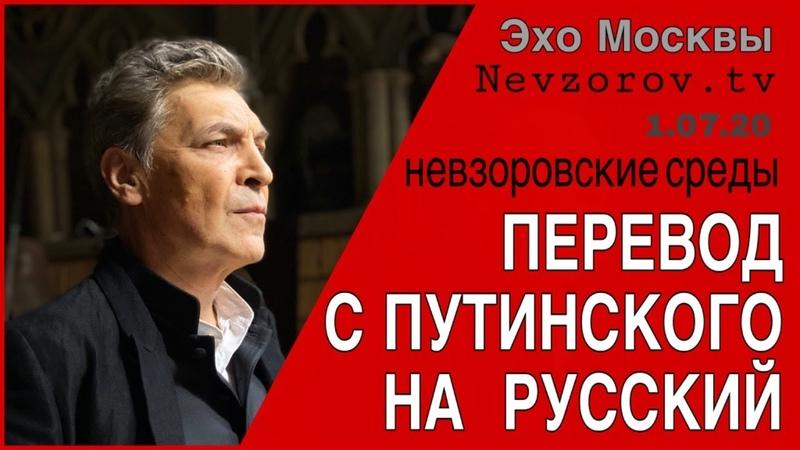 Невзоров Невзоровские среды 1 07 20 Путин Иисус Навальный Собчак Волочкова Шнур обнуление