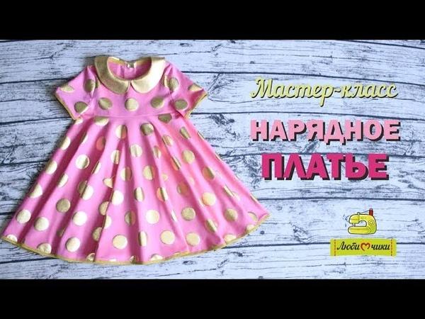 Как сшить нарядное детское платье Любимчики