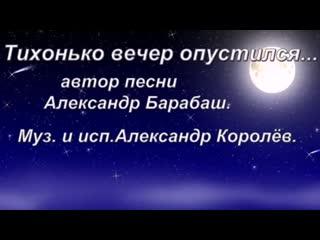 Александр Королёв  Тихонько вечер опустился...