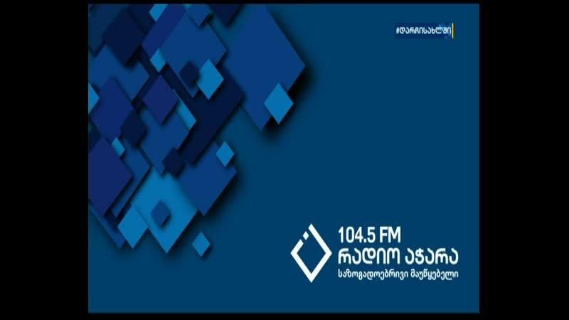 Окончание вещания канала Ajara TV Батуми Грузия 30 4 2020