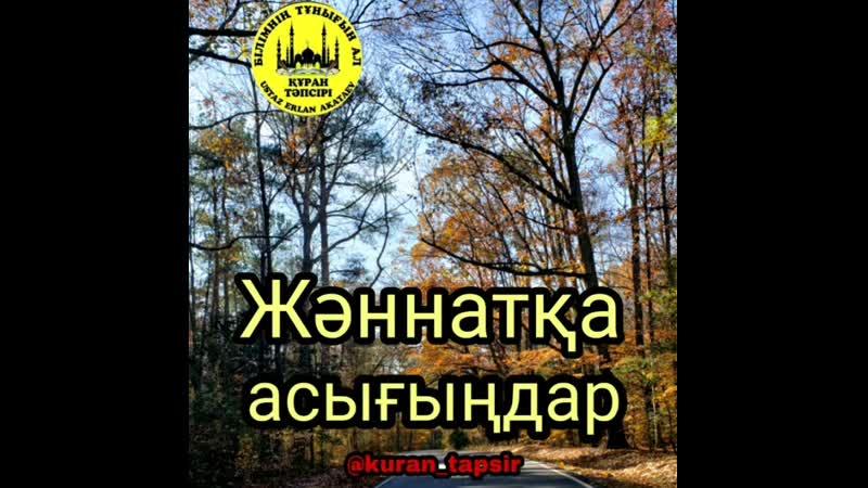 Жәннатқа асығыңдар ұстаз Ерлан Ақатаев