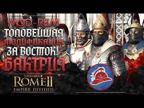 БАКТРИЯ в Total War Rome 2 с Топовой Модификацией REM