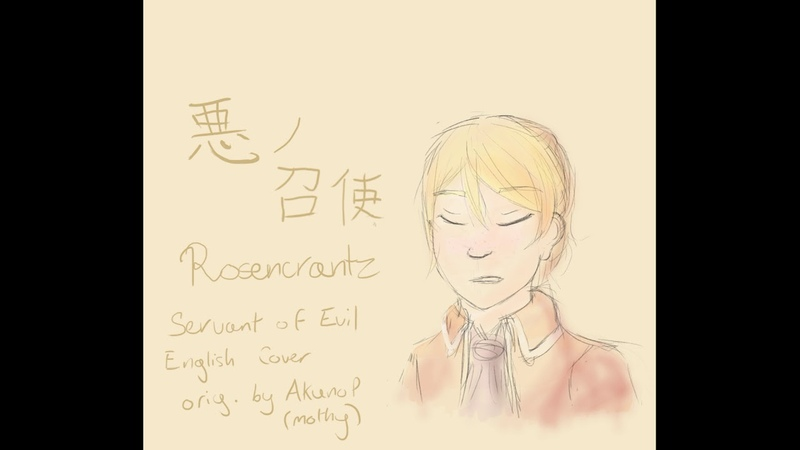【Rosencrantz】Servant of Evil English Dub『悪ノ召使 』