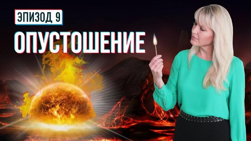ОПУСТОШЕНИЕ Что такое ад Миллениум тысячелетнее царство Раскрывая тайны Библейских пророчеств