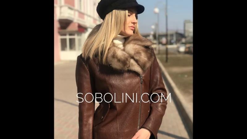 Модная куртка косуха с мехом куницы Каменки, безупречное качество и фасон ! Индпошив по Вашим меркам