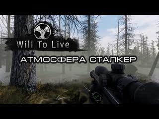 Сталкер / will to live online . первый взгляд (обзор)