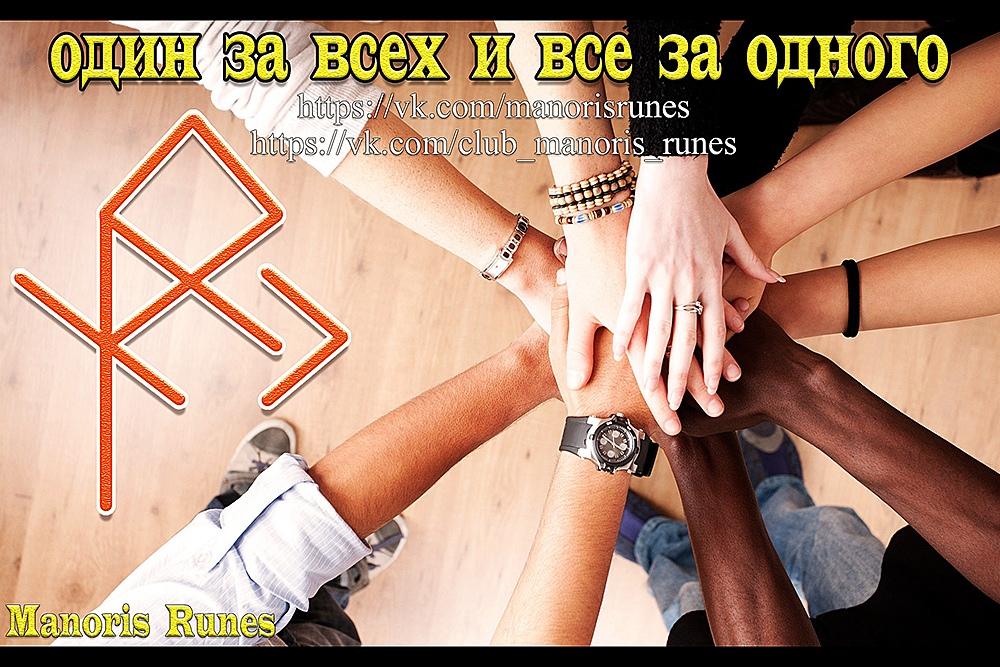 "Став ""Один за всех и все за одного"" QU86FFiR9bE"