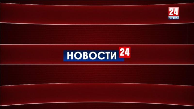 Новости - 24 выпуск 19:00 21.03.2019