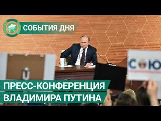 Владимир Путин проводит большую пресс-конференцию по итогам 2019 года. События дня. ФАН-ТВ