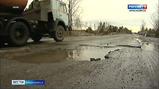 В Красноярске отремонтируют дороги на улицах Качинская и 60 лет Образования СССР