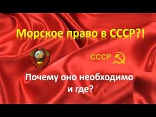Морское Право в СССР! Почему оно необходимо и где ? .