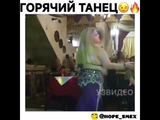 Жаркии танец
