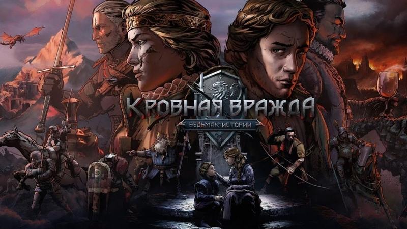 Ведьмак: Кровная Вражда на XBOX ONE на русском Глава 6. Встреча с сыном