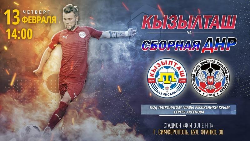 Кызылташ Бахчисарай Сборная ДНР Товарищеский матч