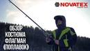 Костюм Флагман поплавок TM GRAYLING от компании Novatex