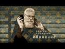 Сергий Троицкий самая страшная православная угроза