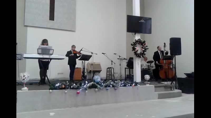 Данюша играет на скрипке. Полина синтезаторе. Леша на контрабасме. Слава на барабанах. песня. Аллилуйя. 07.01.20