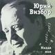 Александр Градский - Песня о корабле (Свой среди чужих, чужой среди своих. 1974)